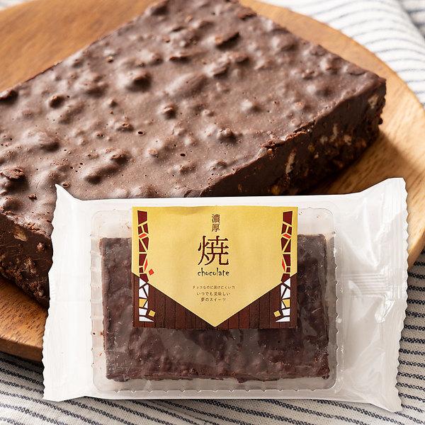 【送料無料】チョコレート 焼きチョコ ブラウニー [ 2種類から1種が選べる 溶けないチョコレート ミルク/ホワイト ] スイーツ グルメ