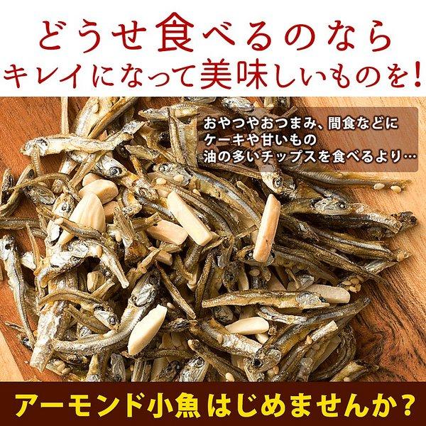 アーモンド小魚 小魚アーモンド 国産いりこを贅沢に使った アーモンドフィッシュ 送料無料 徳用 300g