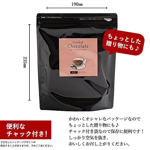 【送料無料】 割れチョコ ミルク ダージリン 300g 訳あり クーベルチュール使用 チョコレート スイーツ チョコ 詰め合わせ