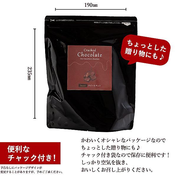 【送料無料】割れチョコ スイート スイートチョコ 300g 訳あり クーベルチュール使用 割れチョコ スイーツ ケーキ チョコ 詰め合わせ