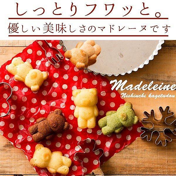 【送料無料】くまちゃん マドレーヌ 合計12個セット (6個入×2) マドレーヌ スイーツ ギフト プレゼント クマ