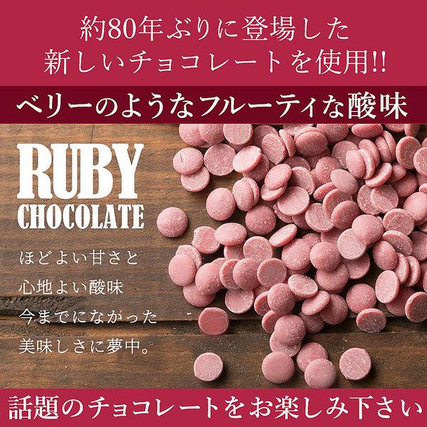 【送料無料】チョコ ルビーチョコレート 訳あり 割れチョコ ルビー割れチョコ 大容量 1kg 1000g 業務用 チョコ チョコレート