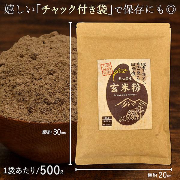 【送料無料】雑穀 国産 玄米粉 500g 雑穀 雑穀米 国内産 玄米 粉末