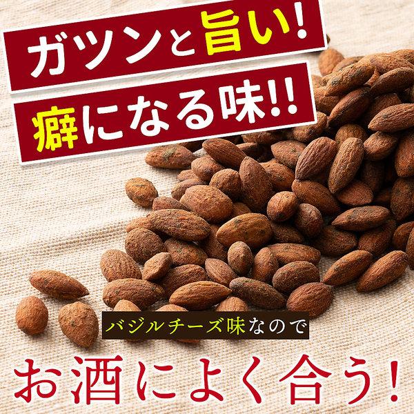 【送料無料】バジルチーズアーモンド 素焼きアーモンド バジル チーズ ホール 有塩 400g Almond Whole ナッツ