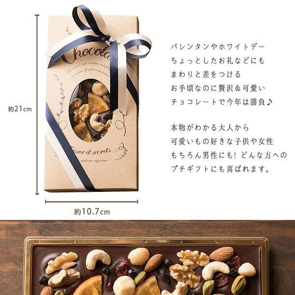 送料無料 ハイビターチョコ 想いをのせる宝石箱「幸せとショコラ」タブレット型 マンディアンチョコ 内祝い チョコレート