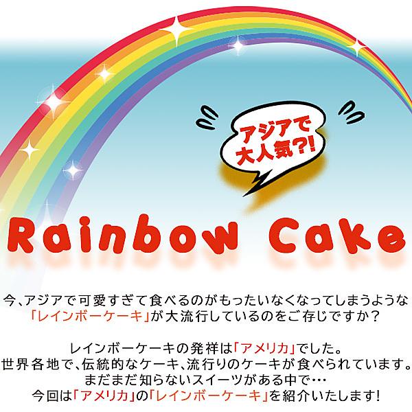 スイーツ ケーキ 送料無料 レインボーケーキ 世界のケーキ カラフルケーキ アメリカ発 5号 [ バースディ 誕生日 ケーキ 手作り スイーツ ギフト] 冷凍便