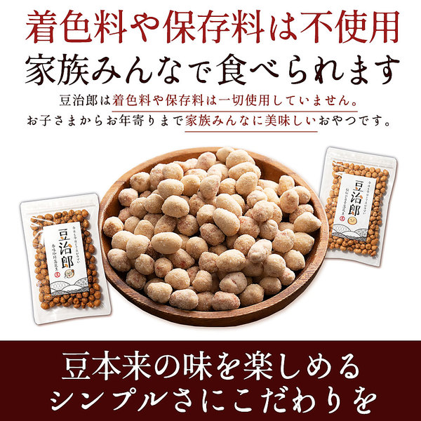 豆菓子 全18種類から1種類が選べる 「豆治郎」送料無料 [ 油豆 空豆 落花生 黒豆 昔ながらの豆菓子 お試し]