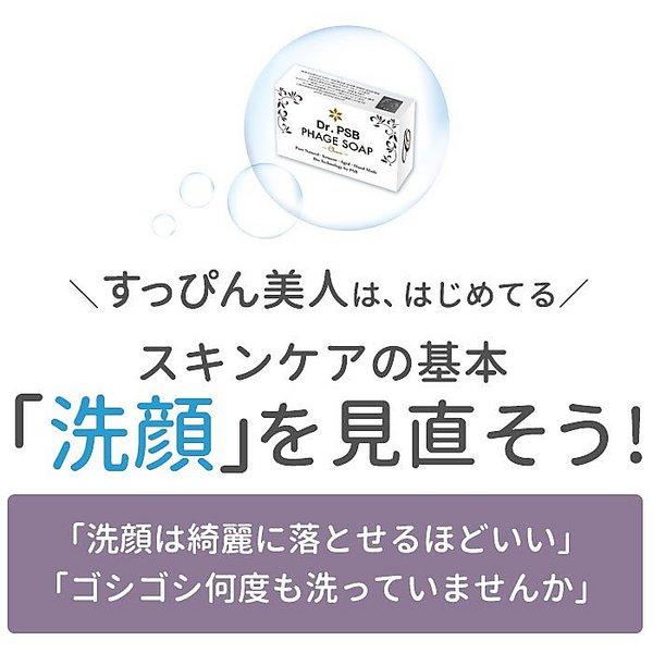 洗顔石鹸 Dr.PSBファージソープチュリ 100g せっけん ソープ ハンドメイドソープ PSB配合 送料無料