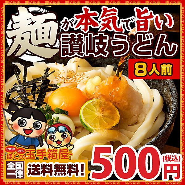 【送料無料】 麺が本気で旨い讃岐うどん 徳用8人前を今だけワンコイン500円で!! 【セール】