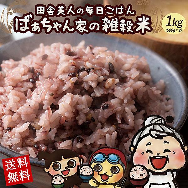 雑穀 雑穀米 国産 ばぁちゃん家の雑穀米 1kg(500gx2) 送料無料 国内産