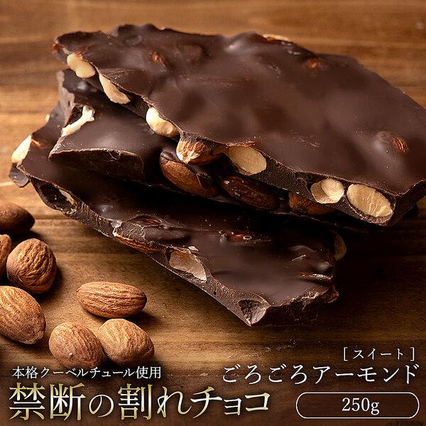訳あり 割れチョコ スイート ごろごろアーモンド 300g クーベルチュール使用 送料無料 チョコレート 詰め合わせ 【11/1より出荷】