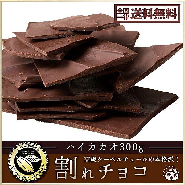 【送料無料】割れチョコ スイート ハイカカオ 300g 訳あり クーベルチュール使用 チョコレート 詰め合わせ