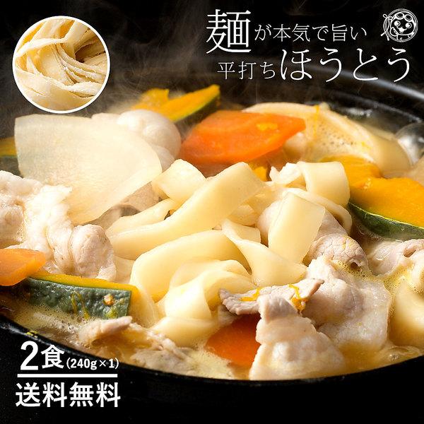 【完了ページ】麺が本気で旨い 平打ちの生麺 ほうとう お試し 2人前 (特産品 名物商品)【送料無料】