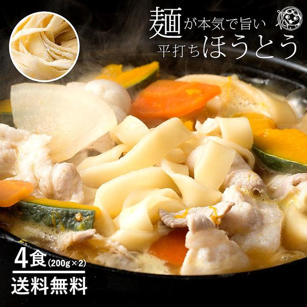 麺が本気で旨い 平打ちの生麺 ほうとう セット 4人前 福袋 送料無料 ( 特産品 名物商品 )