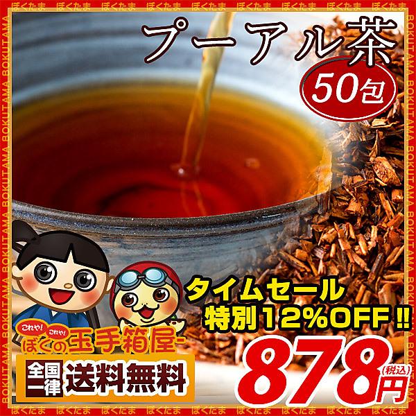 【タイムセール】水出しもOK! 話題の健康茶! プーアル茶 50包入り が4時間特別12%OFF! 【送料無料】