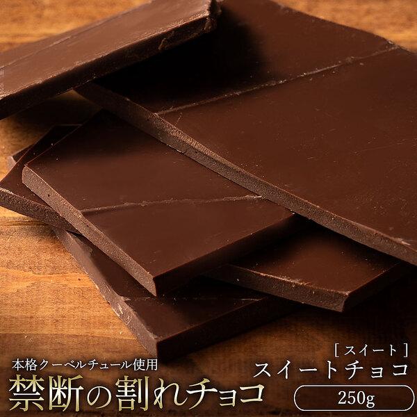 【送料無料】割れチョコ スイート スイートチョコ 300g 訳あり クーベルチュール使用 割れチョコ スイーツ ケーキ チョコ 詰め合わせ 【11/1より出荷】