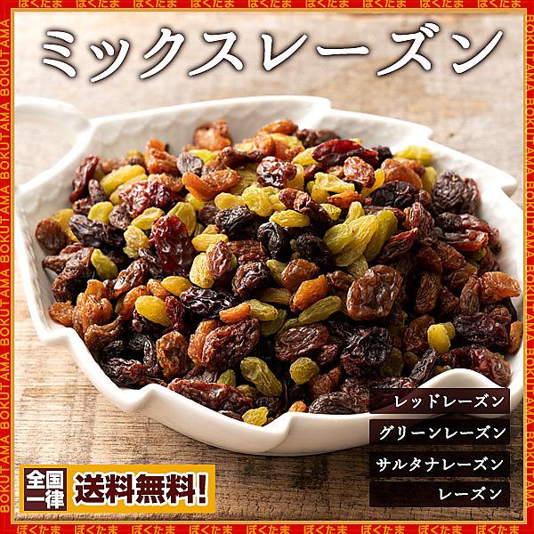 【送料無料】レーズン ミックスレーズン 850g [ ドライ ドライフルーツ 乾燥 レーズン フルーツ 葡萄 ]