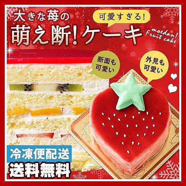 【送料無料】 苺の可愛すぎる 萌え断ケーキ 西内花月堂 萌えるほどに可愛い断面のケーキ かわいい 冷凍便配送 【ケーキ】