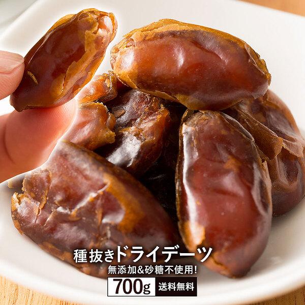 【送料無料】濃厚な甘さで栄養たっぷり♪ ドライデーツ 850g [ なつめやし ドライフルーツ ナツメヤシ なつめ ]