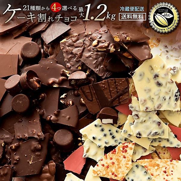 訳あり 割れチョコ 19種類から選べる割れチョコ お試し 送料無料 [ チョコレート チョコ スイーツ 割れ カカオ 70% トリュフ] バレンタイン 2018