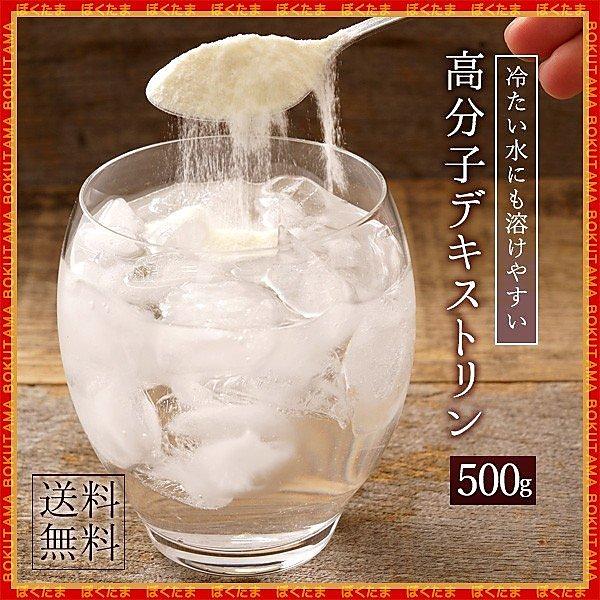 【送料無料】デキストリン 高分子デキストリン 冷たい水にも溶けやすい 500g [ デキストリン 澱粉分解物 高度分岐環状デキストリン とうもろこし ]