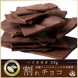 【詳細メルマガ】割れチョコ スイート ハイカカオ お試し 50g 訳あり クーベルチュール使用 チョコレート【送料無料】