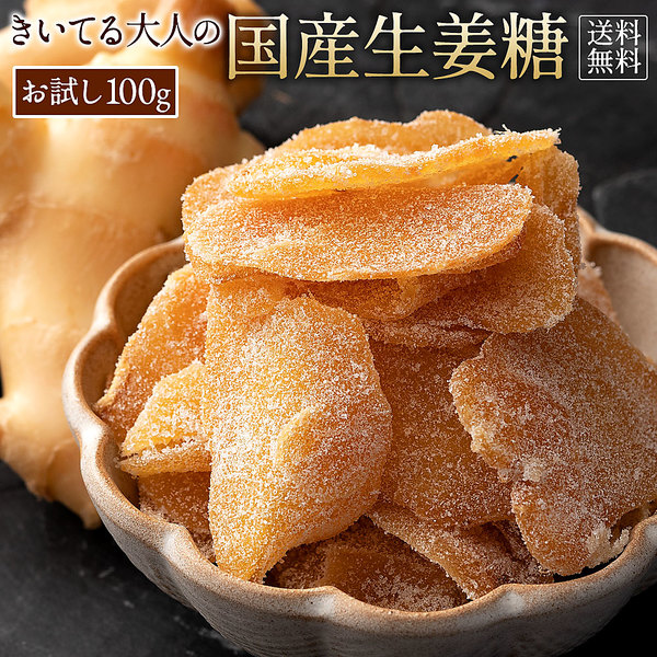 ポイント消化 国産 生姜糖 きいてる大人の国産生姜糖 100g 高知県産 しょうが 生姜 ジンジャー 生姜チップ 送料無料 お試し