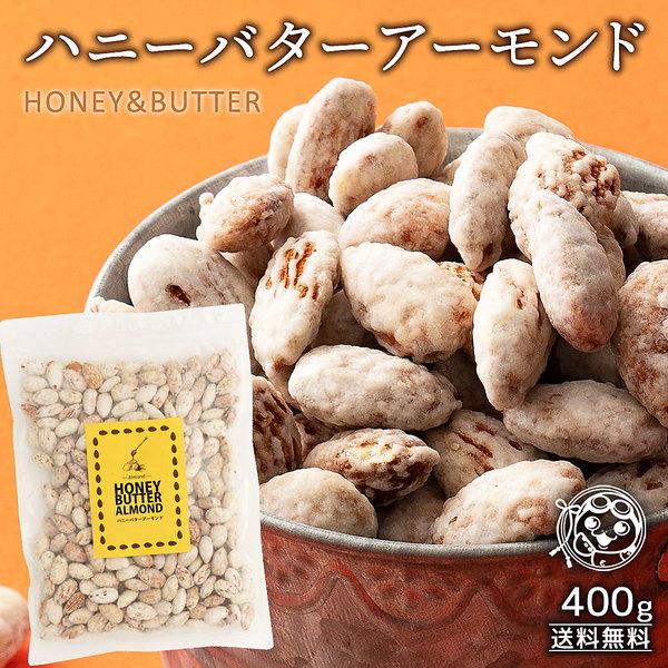 【送料無料】ハニーバターアーモンド 素焼きアーモンド ハニーバター ホール 有塩 400g Almond Whole ナッツ