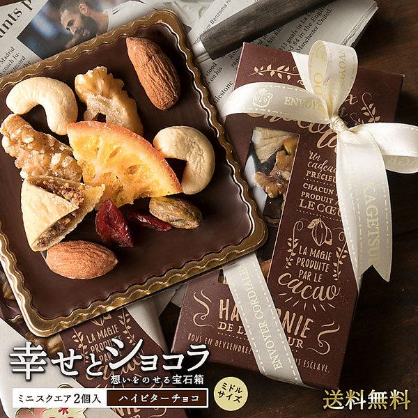送料無料 ハイビターチョコ 想いをのせる宝石箱「幸せとショコラ」 ミニスクエア型2個 マンディアンチョコ 内祝い チョコレート