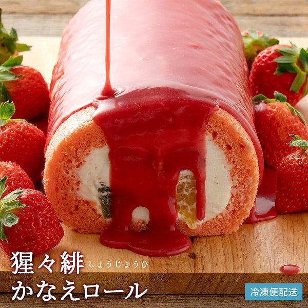 送料無料 ケーキ フルーツ ロールケーキ 猩々緋(しょうじょうひ)かなえロール 苺 いちご 誕生日 バースデーケーキ 誕生日ケーキ お祝い 結婚記念日 結婚祝い 贈り物 サプライズ ギフト