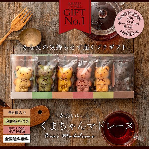 送料無料 くまちゃんマドレーヌ 透明ギフトBOX 6個入り マドレーヌ スイーツ ギフト プレゼント グルメ くま クマ 熊 お取り寄せ 訳あり
