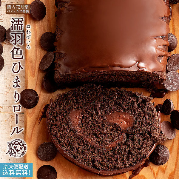 送料無料 ケーキ チョコ ロールケーキ チョコレートケーキ 濡羽色(ぬればいろ)ひまりロール チョコレート チョコ 誕生日 バースデーケーキ 誕生日ケーキ お祝い 結婚記念日 結婚祝い 贈り物 サプライズ ギフト