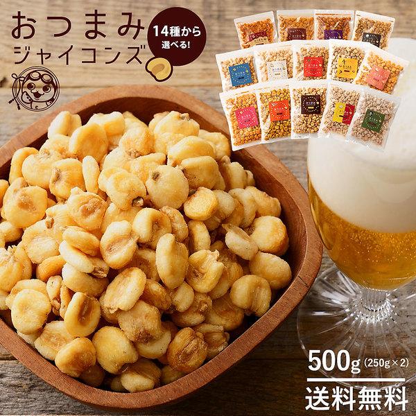 【送料無料】味付き ジャイアントコーン 500g (250g×2) 全7種類から選べる おつまみジャイコンズ ジャイコン トウモロコシ お試し グルメ