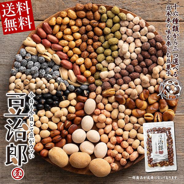 豆菓子 全18種類から3種類が選べる 「豆治郎」送料無料 [ 油豆 空豆 落花生 黒豆 昔ながらの豆菓子 お試し]