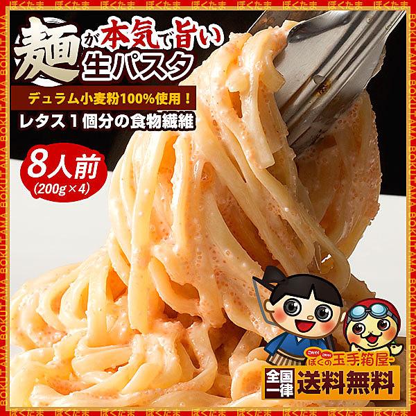 【送料無料】麺が本気で旨い讃岐生パスタ 2種類から選べる讃岐の生パスタ 8食分(200gx4) 食物繊維入り