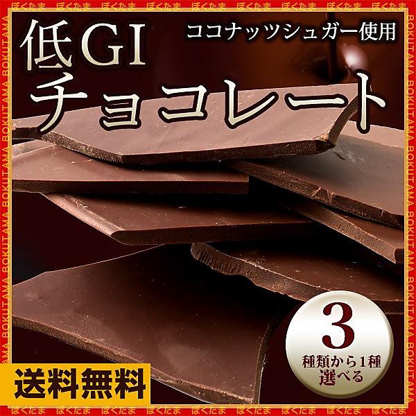 低GI チョコレート 3種類から選べる チョコレート 1kg 送料無料 バレンタイン 2018