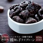 プルーン 種抜き 1kg ドライプルーン ドライフルーツ 送料無料