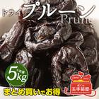 プルーン 種抜き 5kg(1kg×5)