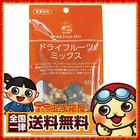 ドライフルーツ 私の台所 ドライフルーツミックス 60g 製菓用 送料無料 トッピング 製菓