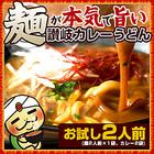 【明細メルマガ】讃岐の太麺 カレーうどん2人前