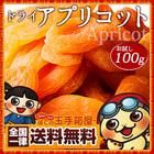 【送料無料】ドライアプリコット トルコ産 100g あんず 杏 ドライ アプリコット 【お試し】