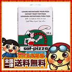 サフ ピザインスタントドライイースト 125g ピザ用 送料無料