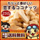 【送料無料】ココナッツ 恋するココナッツ ココナッツチップ ココナッツチャンク 250g