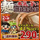 【タイムセール】麺が本気で旨い 讃岐 生そば 300g (大盛り2人前) 送料無料