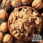 【送料無料】くるみ きな粉くるみ きなこ 150g 胡桃 ナッツ