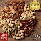 【送料無料】ミックスナッツ 世界のミックスナッツ 500g (250×2) 無添加 無塩