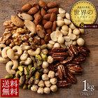 【送料無料】ミックスナッツ 世界のミックスナッツ 無添加・無塩 1kg (250g×4) サチャインチ ピスタチオ ピーカン