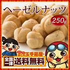 【送料無料】無添加 素焼き ヘーゼルナッツ 250g ヘーゼル