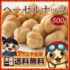 【送料無料】無添加 素焼き ヘーゼルナッツ 500g ヘーゼル