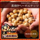 【送料無料】無添加 素焼き ヘーゼルナッツ 850g ヘーゼル